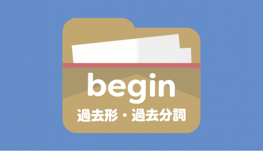 beginの過去形・過去分詞 例文とクイズで覚える!