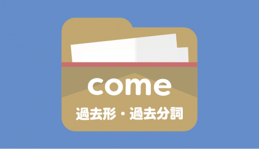 comeの過去形・過去分詞 例文とクイズで覚える!