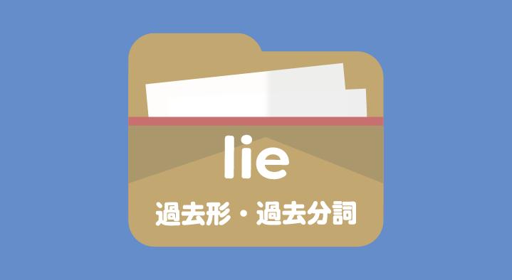 進行 形 lie