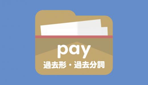 payの過去形・過去分詞 例文とクイズで覚える!