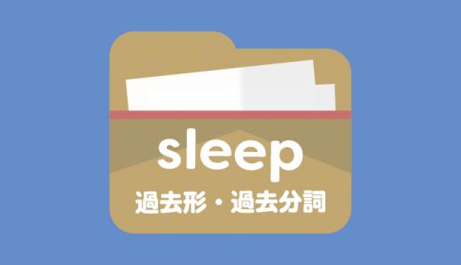 sleepの過去形は?過去分詞は?