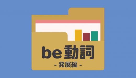 be動詞 -発展編-