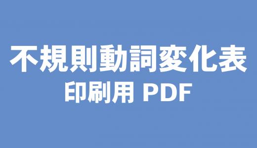 不規則動詞変化表【印刷用PDFもあり!】