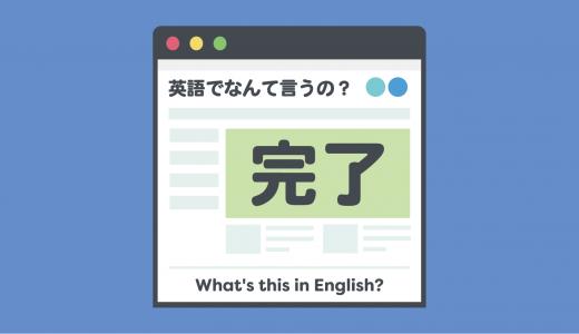 「完了」を表す英語って?