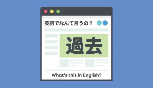 「過去」を表す英語って?