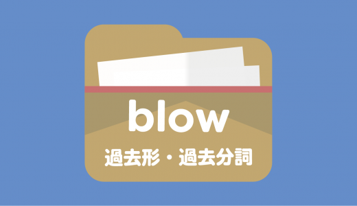 blowの過去形は?過去分詞は?