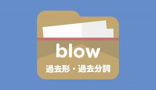 blowの過去形・過去分詞 例文とクイズで覚える!
