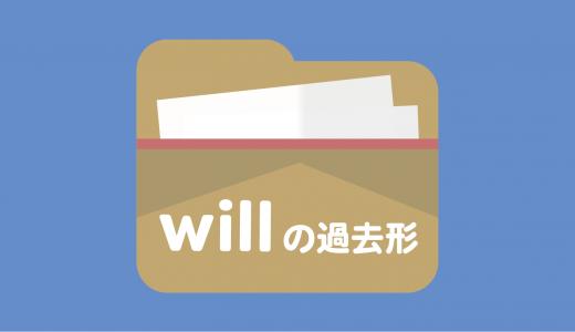 willの過去形wouldの用法5つの覚え方!