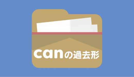canの過去形couldの用法は4つだけ!