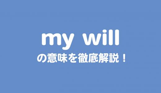 My will…の意味って?名詞のwillを徹底解説!