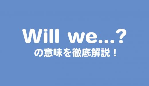 Will we...?の意味を徹底解説