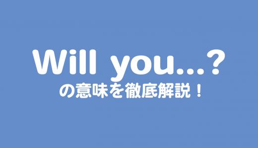 【元英語講師が解説】Will you…?の意味・使い方・答え方