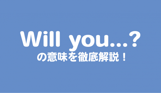 Will you...?の意味を徹底解説!