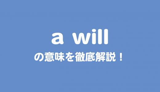 a willの意味を徹底解説!