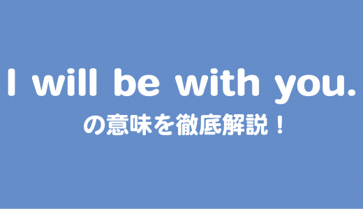 I will be with youの意味と文法解説!