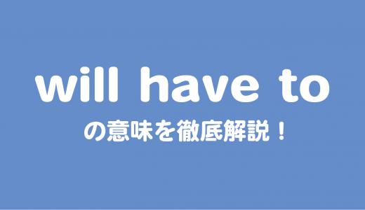 will have to...の意味を徹底解説!