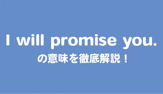I will promise you.の意味を徹底解説!