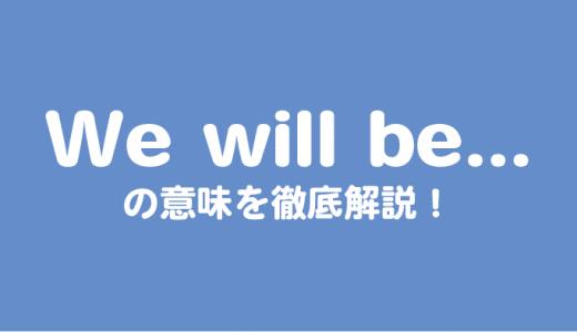 we will be...の意味を徹底解説!