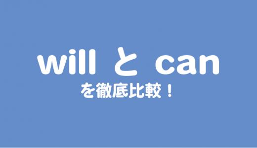 willとcanを徹底比較!