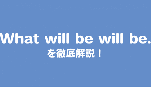 What will be will be.の意味を徹底解説!
