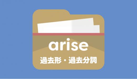 ariseの過去形は?過去分詞は?