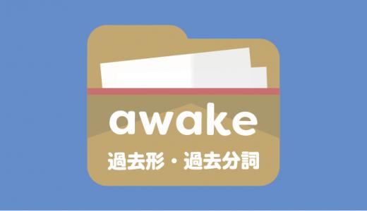 awakeの過去形・過去分詞 例文とクイズで覚える!