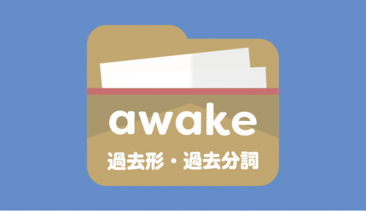 awakeの過去形は?過去分詞は?