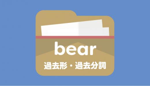 bearの過去形は?過去分詞は?