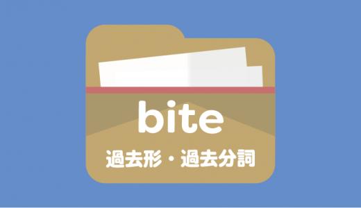 biteの過去形・過去分詞 例文とクイズで覚える!