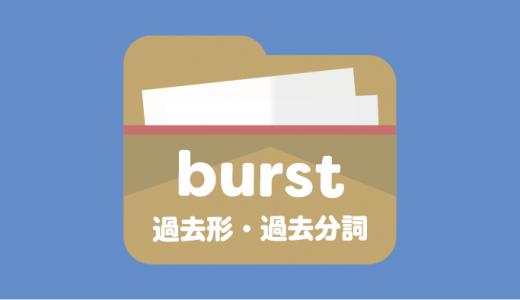 burstの過去形・過去分詞 例文とクイズで覚える!