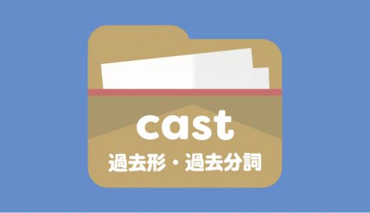 castの過去形・過去分詞 例文とクイズで覚える!