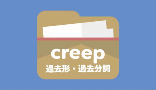 creepの過去形は?過去分詞は?