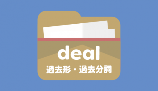 dealの過去形・過去分詞 例文とクイズで覚える!
