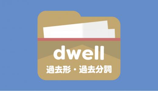 dwellの過去形は?過去分詞は?