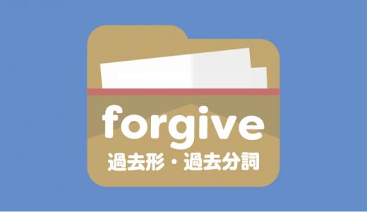 forgiveの過去形は?過去分詞は?