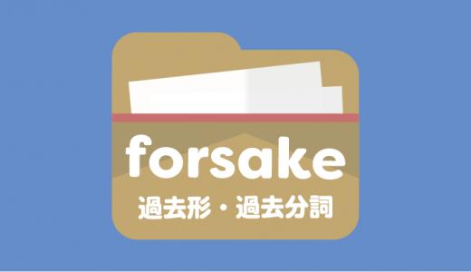 forsakeの過去形・過去分詞 例文とクイズで覚える!
