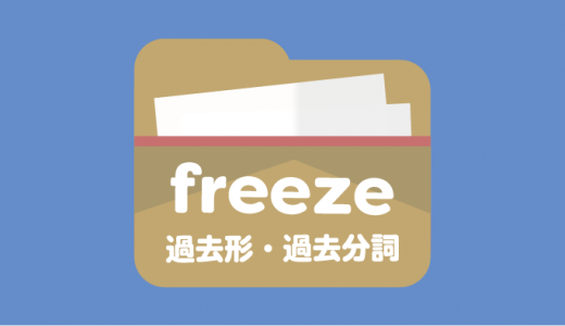 freezeの過去形は?過去分詞は