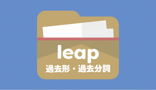 leapの過去形・過去分詞 例文とクイズで覚える!