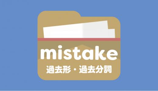 mistakeの過去形は?過去分詞は?