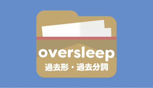 oversleepの過去形・過去分詞 例文とクイズで覚える!