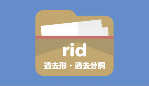 ridの過去形・過去分詞 例文とクイズで覚える!