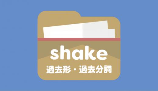 shakeの過去形は?過去分詞は?