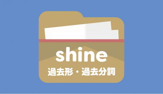 shineの過去形・過去分詞 例文とクイズで覚える!
