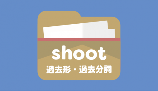 shootの過去形・過去分詞 例文とクイズで覚える!