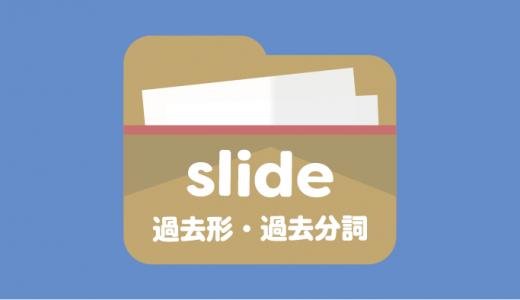 slideの過去形・過去分詞 例文とクイズで覚える!
