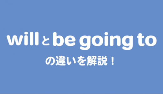 will と be going toの違いは?
