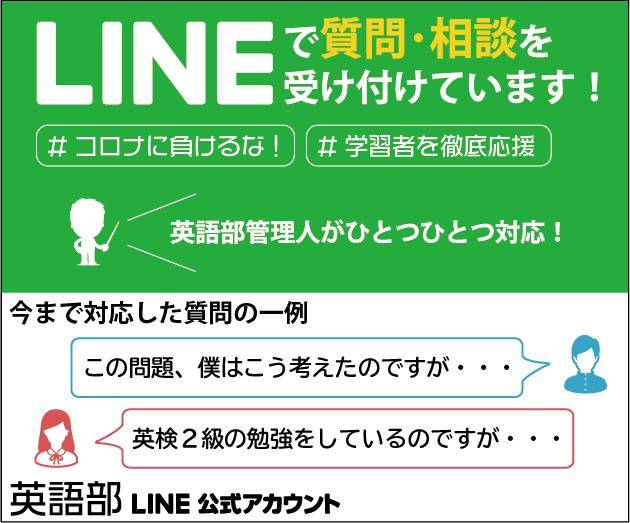 LINEで質問相談を受け付けています