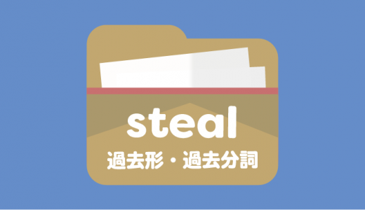 stealの過去形・過去分詞 例文とクイズで覚える!
