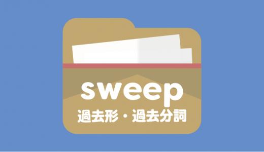sweepの過去形・過去分詞 例文とクイズで覚える!