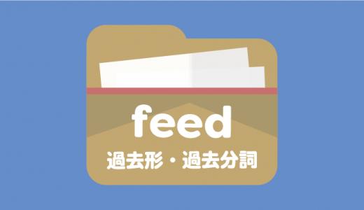 feedの過去形・過去分詞 クイズと例文で覚える!